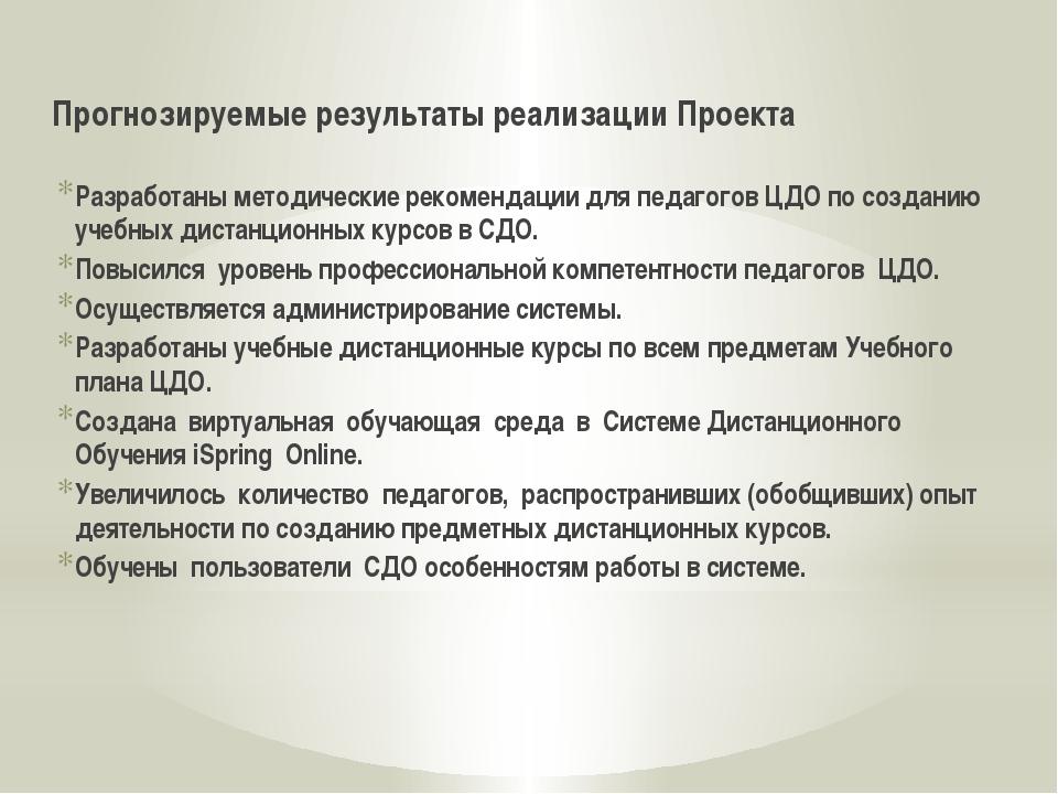 Прогнозируемые результаты реализации Проекта Разработаны методические рекомен...