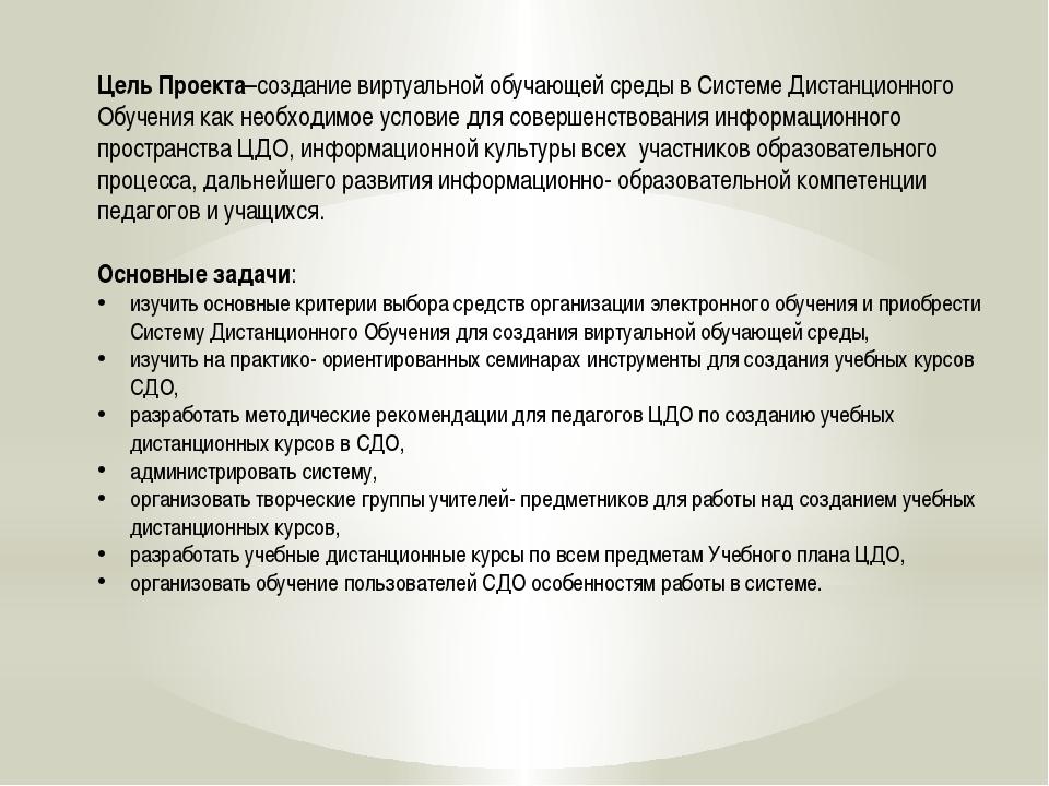 Цель Проекта–создание виртуальной обучающей среды в Системе Дистанционного Об...