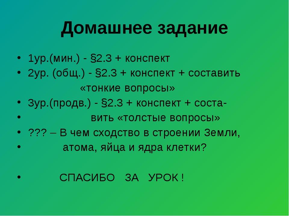 Домашнее задание 1ур.(мин.) - §2.3 + конспект 2ур. (общ.) - §2.3 + конспект +...