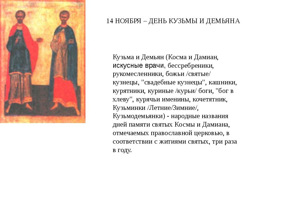 Кузьма и Демьян (Косма и Дамиан, искусные врачи, бессребреники, рукомесленник...