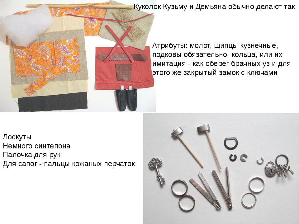 Атрибуты: молот, щипцы кузнечные, подковы обязательно, кольца, или их имитаци...