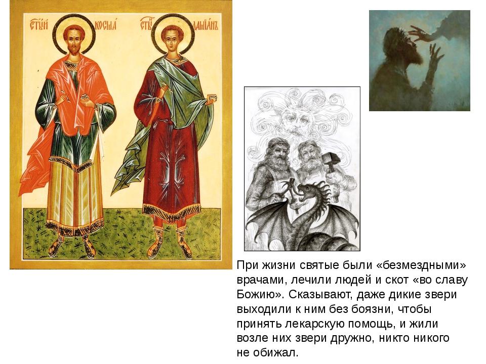 При жизни святые были «безмездными» врачами, лечили людей искот «вославу Бо...