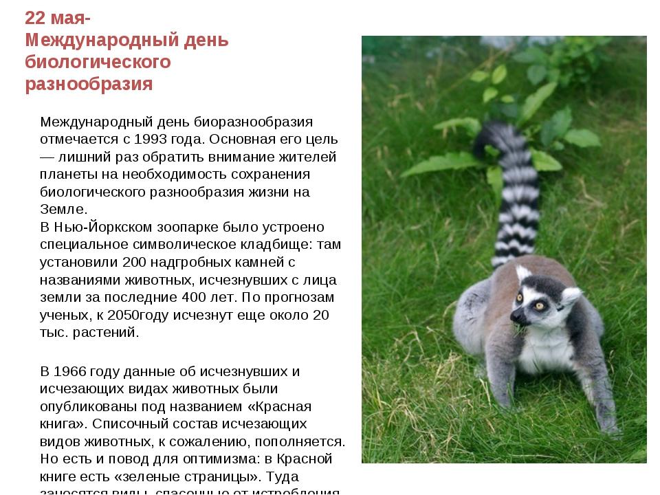 22 мая- Международный день биологического разнообразия Международный день био...