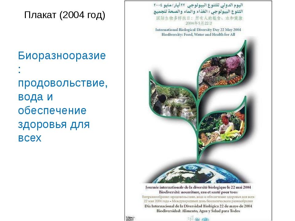 Биоразнооразие: продовольствие, вода и обеспечение здоровья для всех Плакат (...