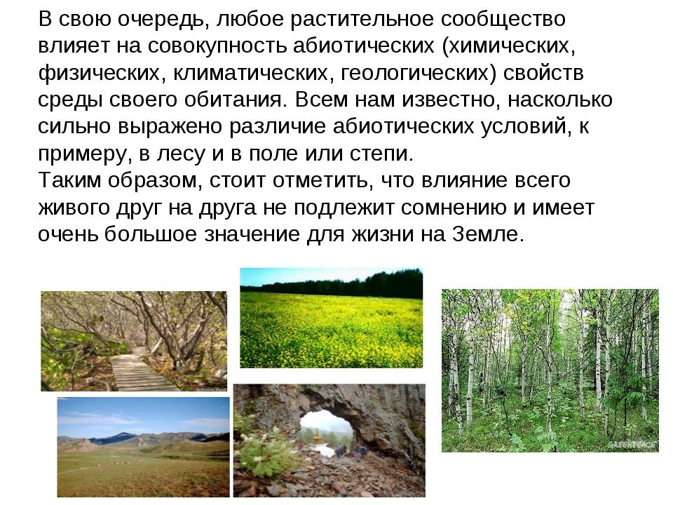 В свою очередь, любое растительное сообщество влияет на совокупность абиотиче...