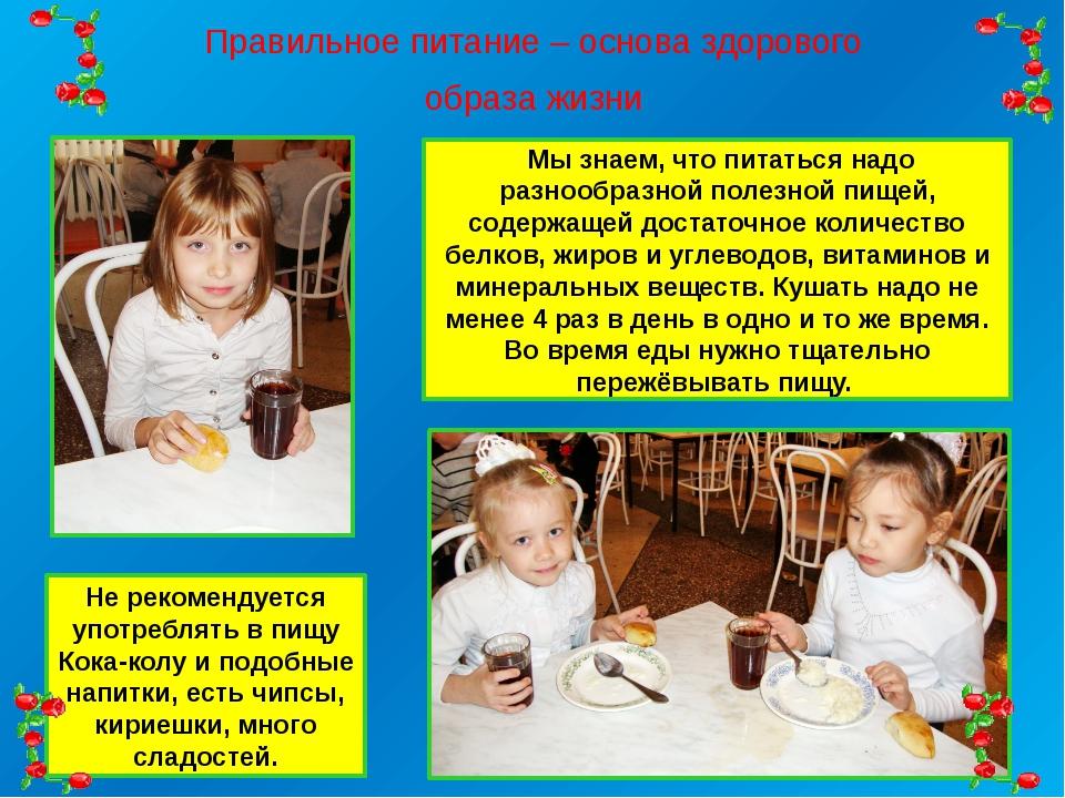 Правильное питание – основа здорового образа жизни Мы знаем, что питаться на...