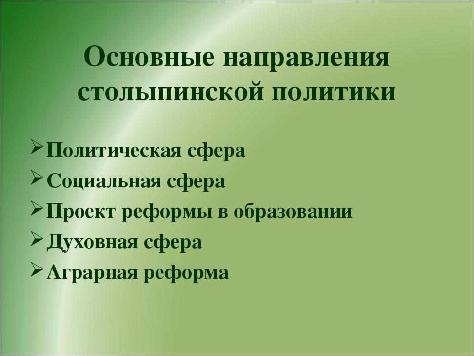 Основные направления столыпинской политики Политическая сфера Социальная сфер...