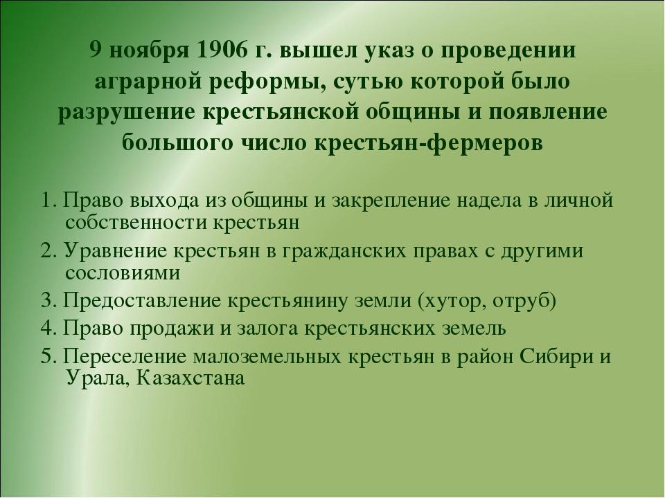 9 ноября 1906 г. вышел указ о проведении аграрной реформы, сутью которой был...