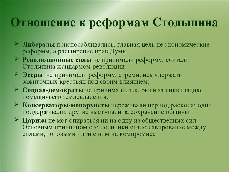 Отношение к реформам Столыпина Либералы приспосабливались, главная цель не эк...