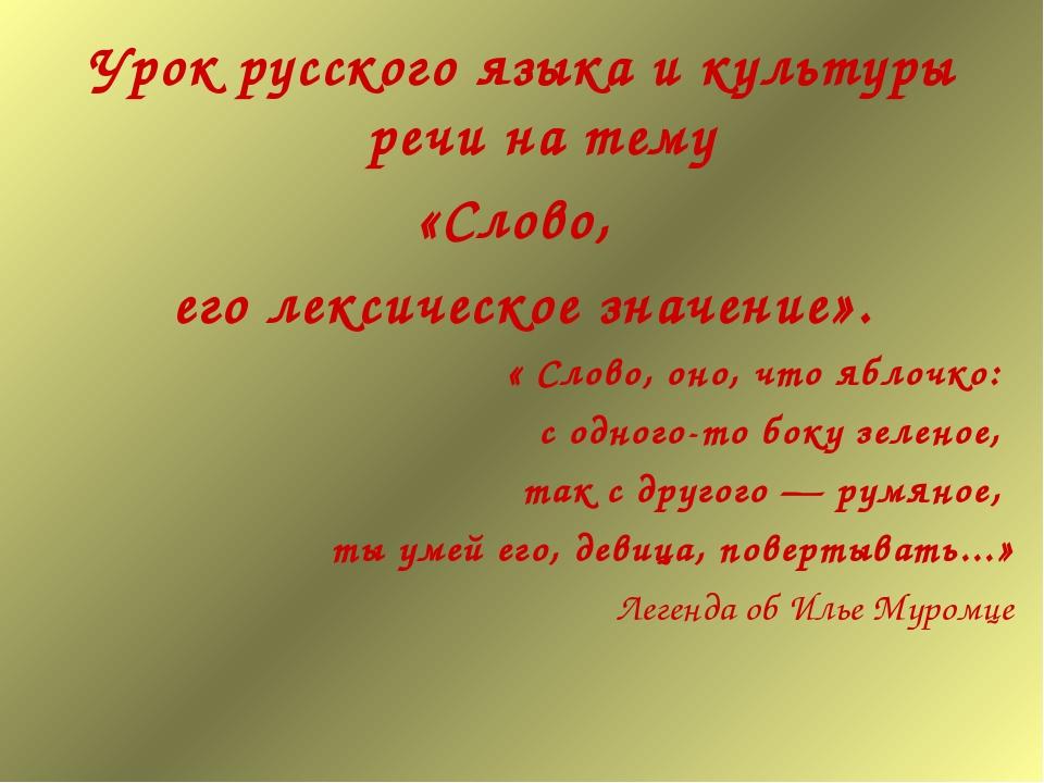 Урок русского языка и культуры речи на тему «Слово, его лексическое значение»...