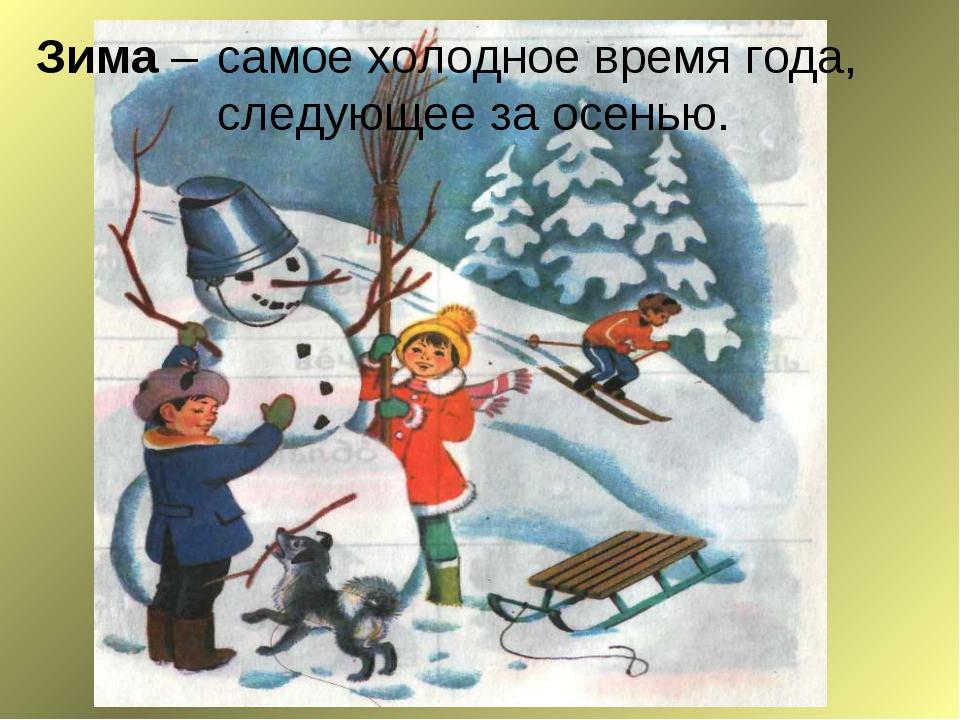 Зима – самое холодное время года, следующее за осенью.
