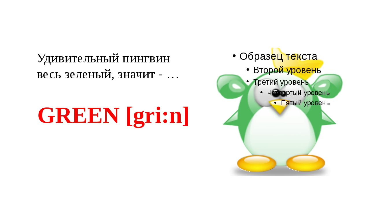 Удивительный пингвин весь зеленый, значит - … GREEN [gri:n]