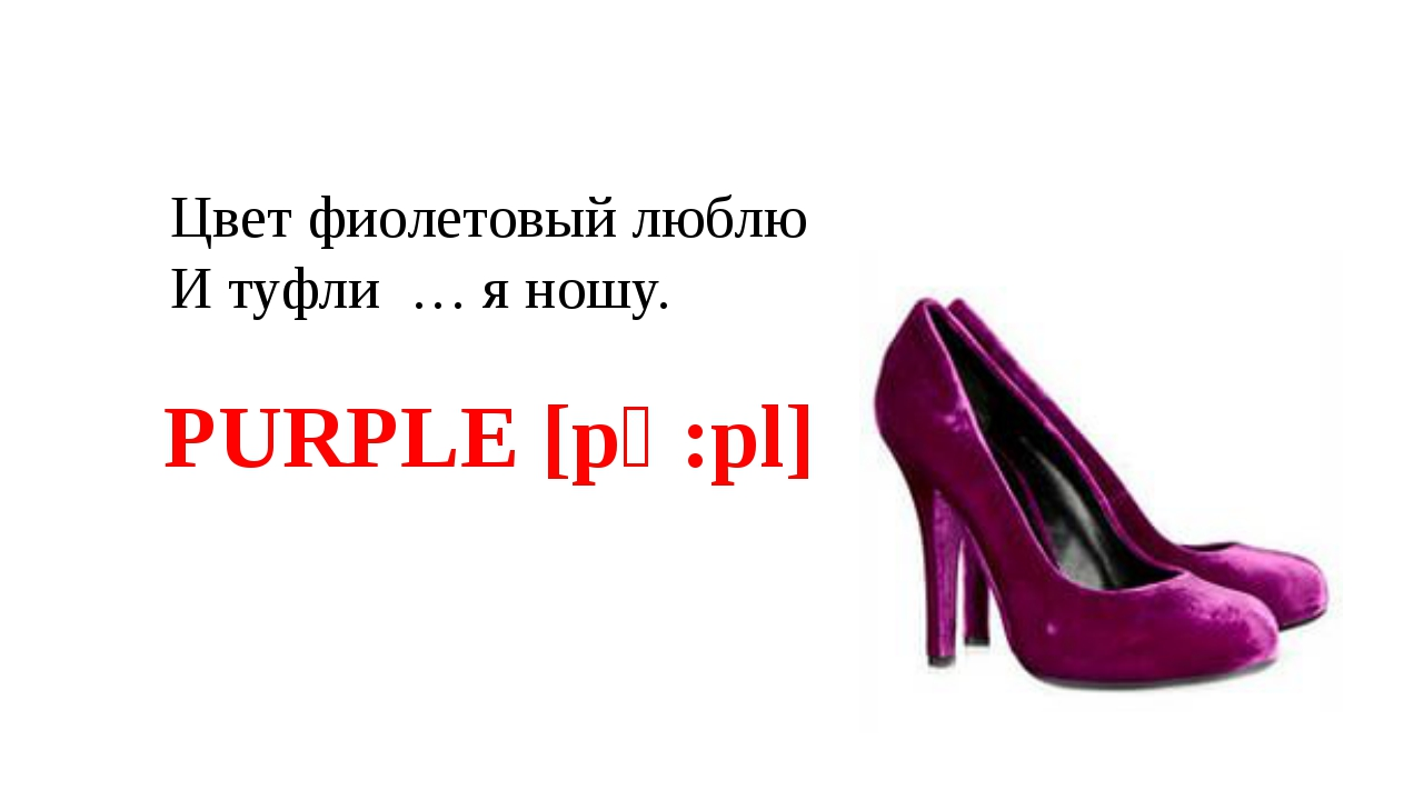 Цвет фиолетовый люблю И туфли … я ношу. PURPLE [pә:pl]
