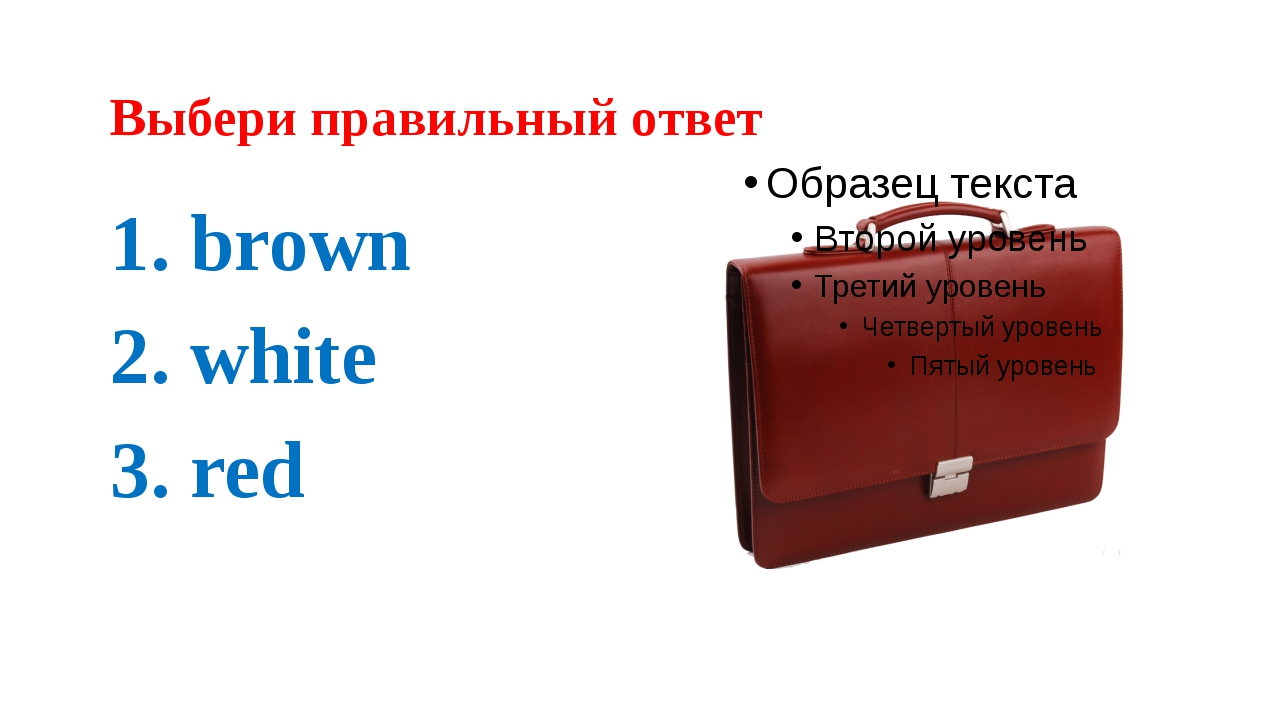 Выбери правильный ответ 1. brown 2. white 3. red