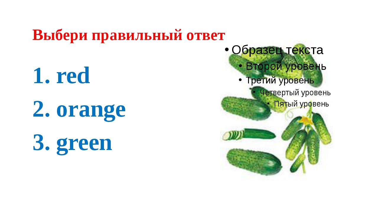 Выбери правильный ответ 1. red 2. orange 3. green