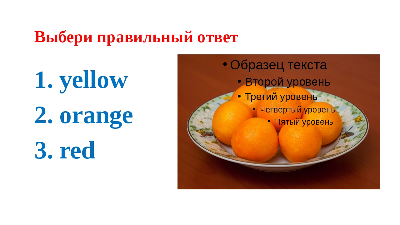 Выбери правильный ответ 1. yellow 2. orange 3. red