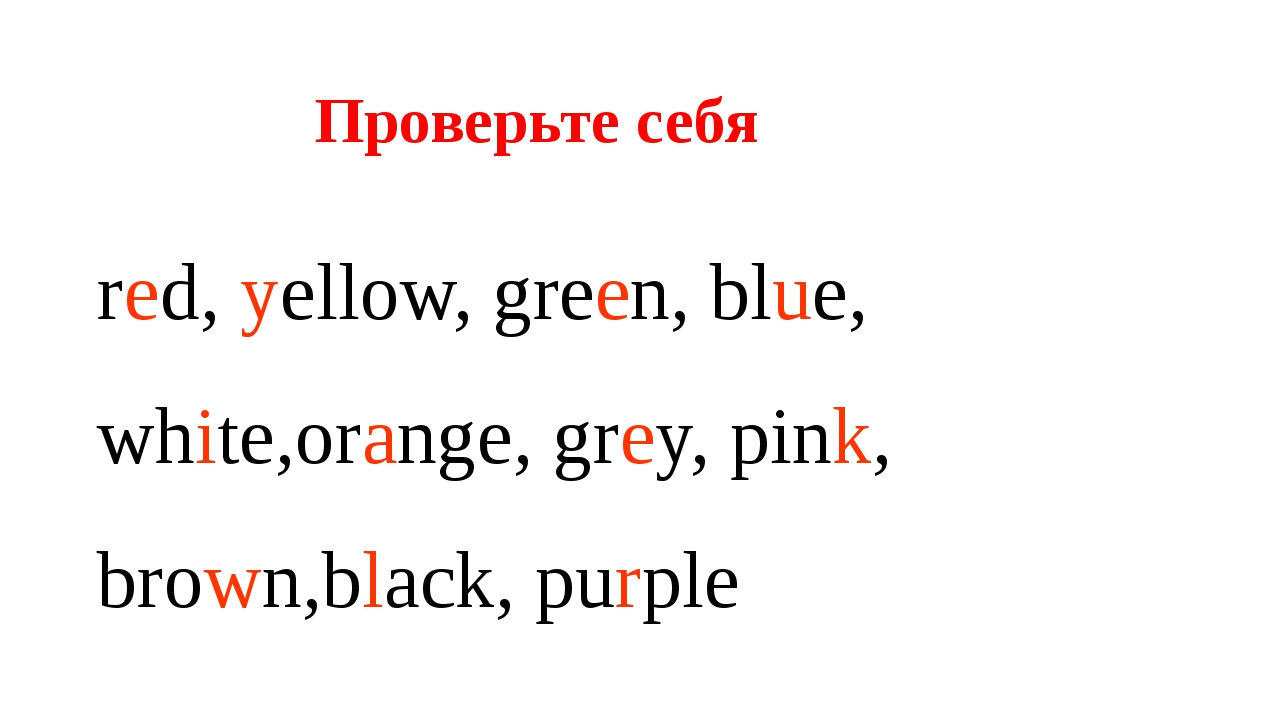 red, yellow, green, blue, white,orange, grey, pink, brown,black, purple Прове...