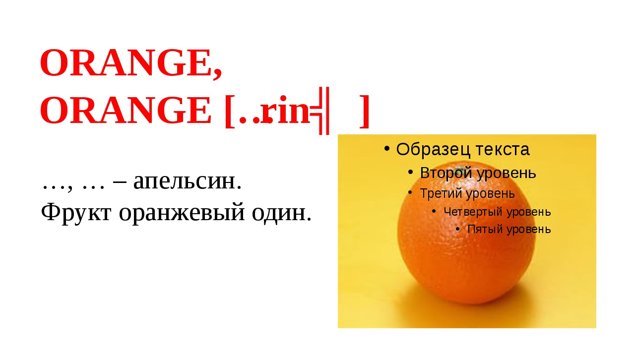 …, … – апельсин. Фрукт оранжевый один. ORANGE, ORANGE [ɔrinʤ]