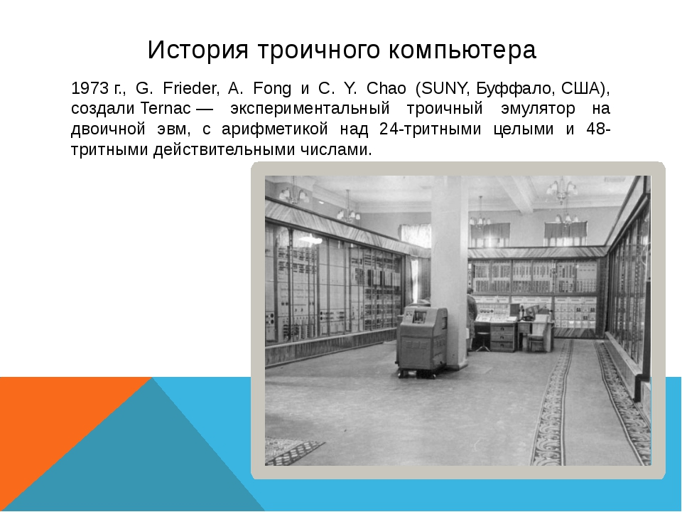 История троичного компьютера 1973г., G. Frieder, A. Fong и C. Y. Chao (SUNY,...