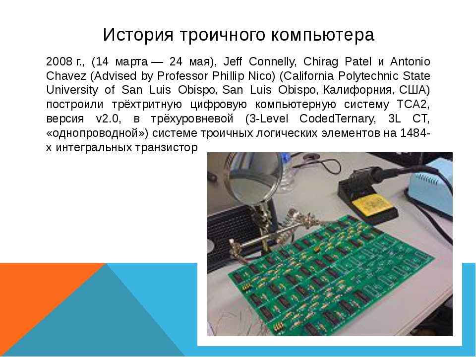 История троичного компьютера 2008г., (14 марта— 24 мая), Jeff Connelly, Chi...