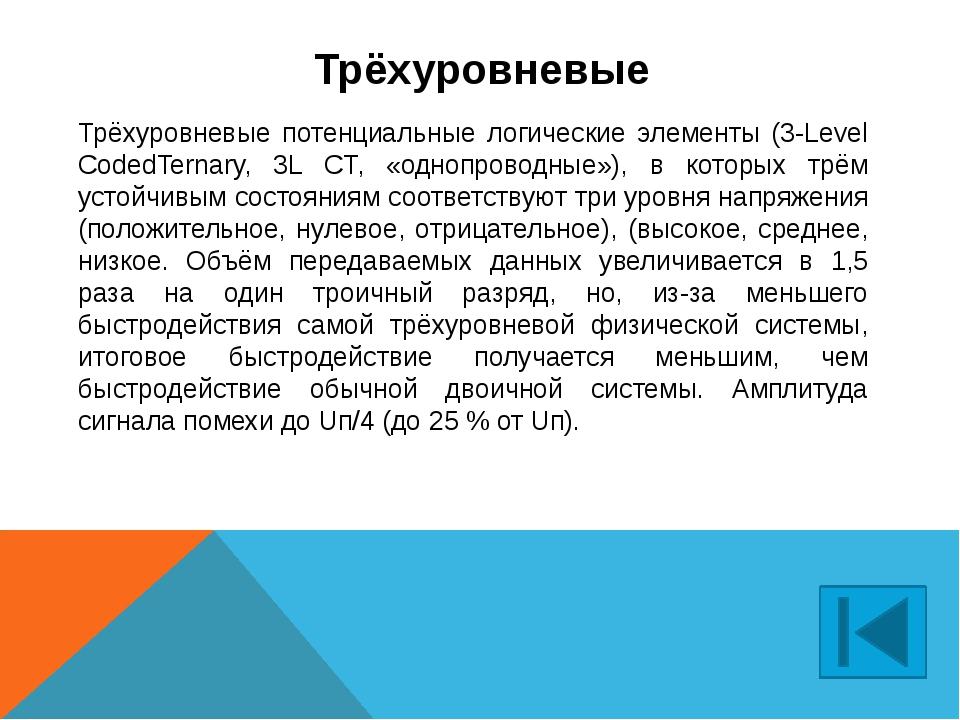 Преимущества троичных ЭВМ При применении симметричной троичной системы счисле...