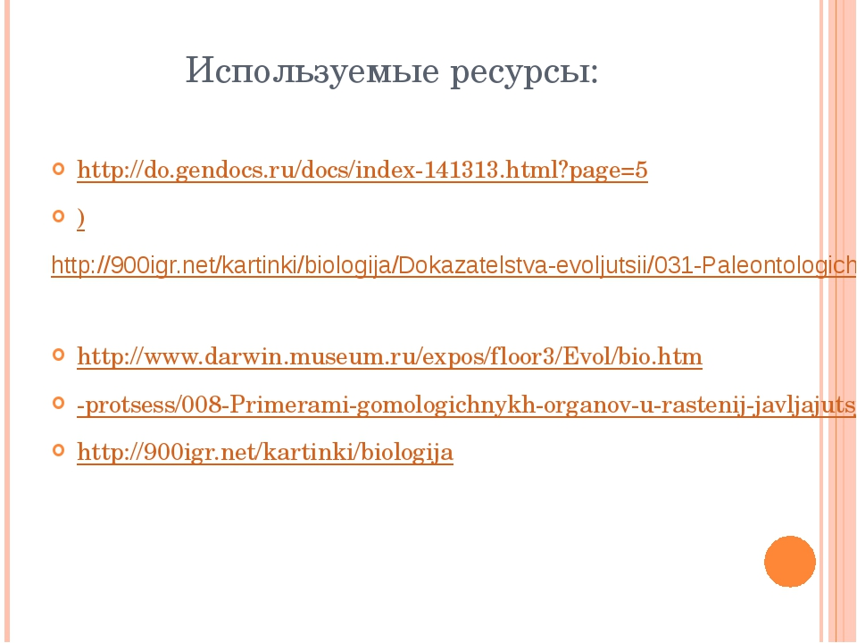 Используемые ресурсы: http://do.gendocs.ru/docs/index-141313.html?page=5 ) ht...