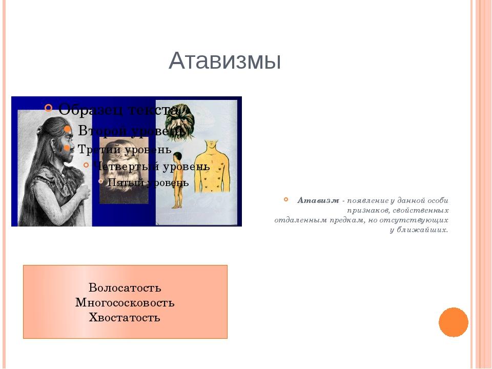 Атавизмы Атавизм-появление у данной особи признаков, свойственных отдаленны...