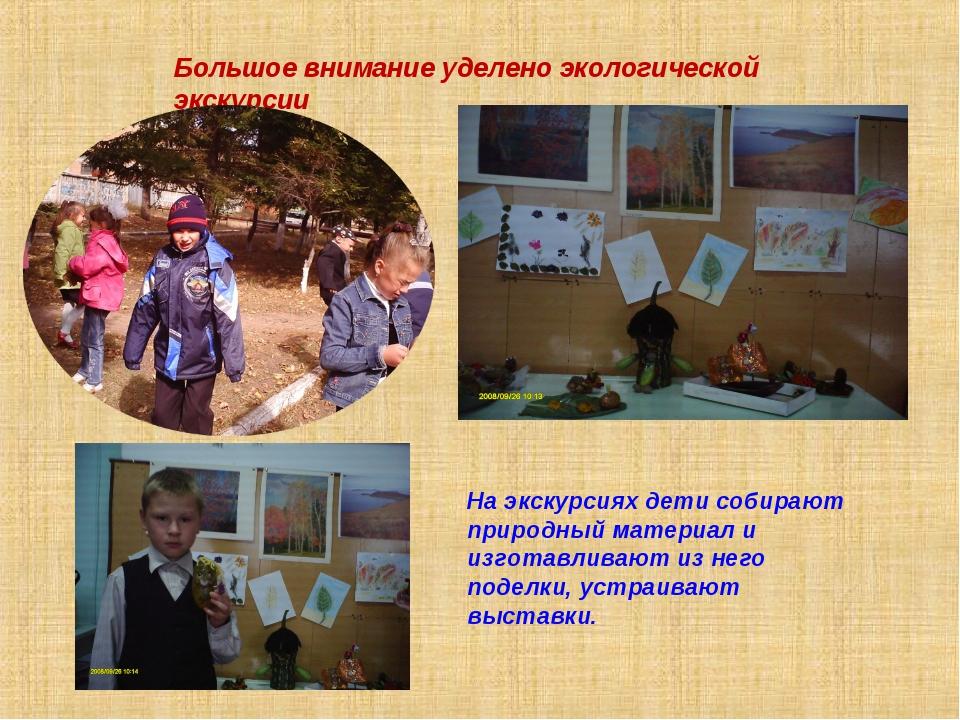 Большое внимание уделено экологической экскурсии На экскурсиях дети собирают...