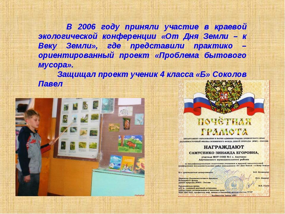 В 2006 году приняли участие в краевой экологической конференции «От Дня Земл...