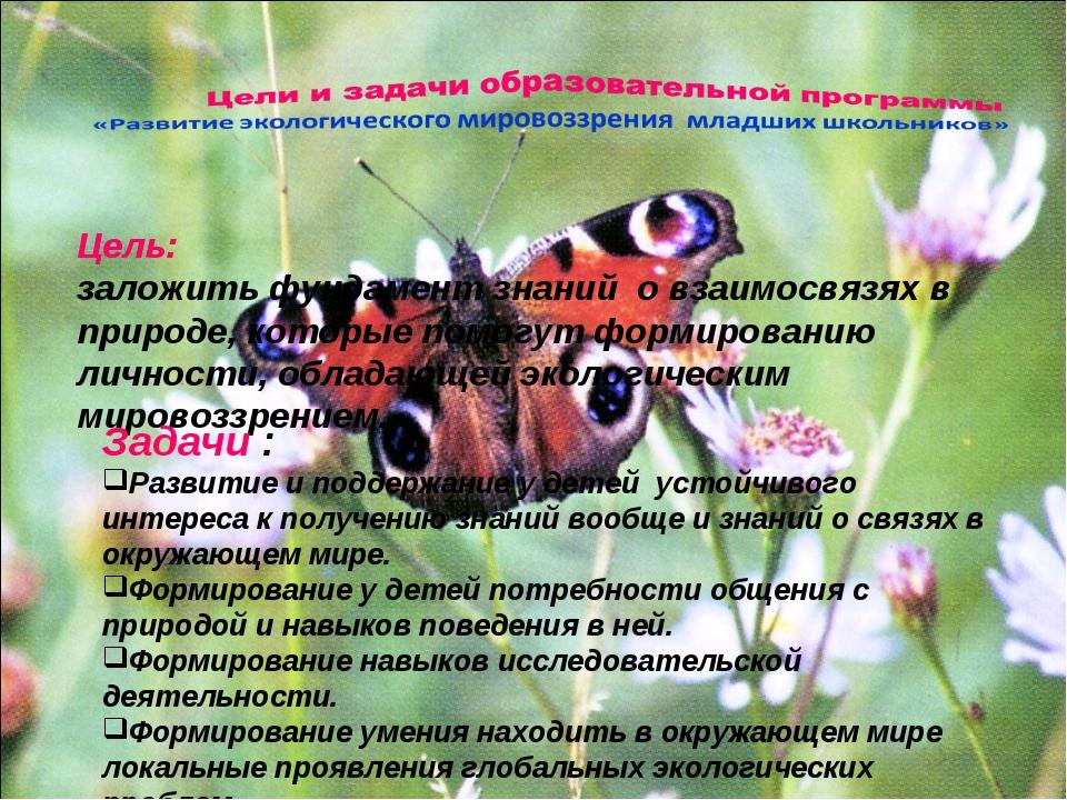 Цель: заложить фундамент знаний о взаимосвязях в природе, которые помогут фор...