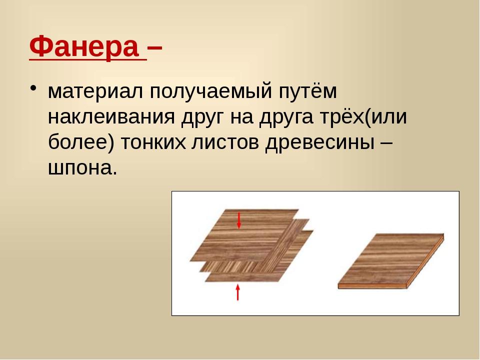 Фанера – материал получаемый путём наклеивания друг на друга трёх(или более)...