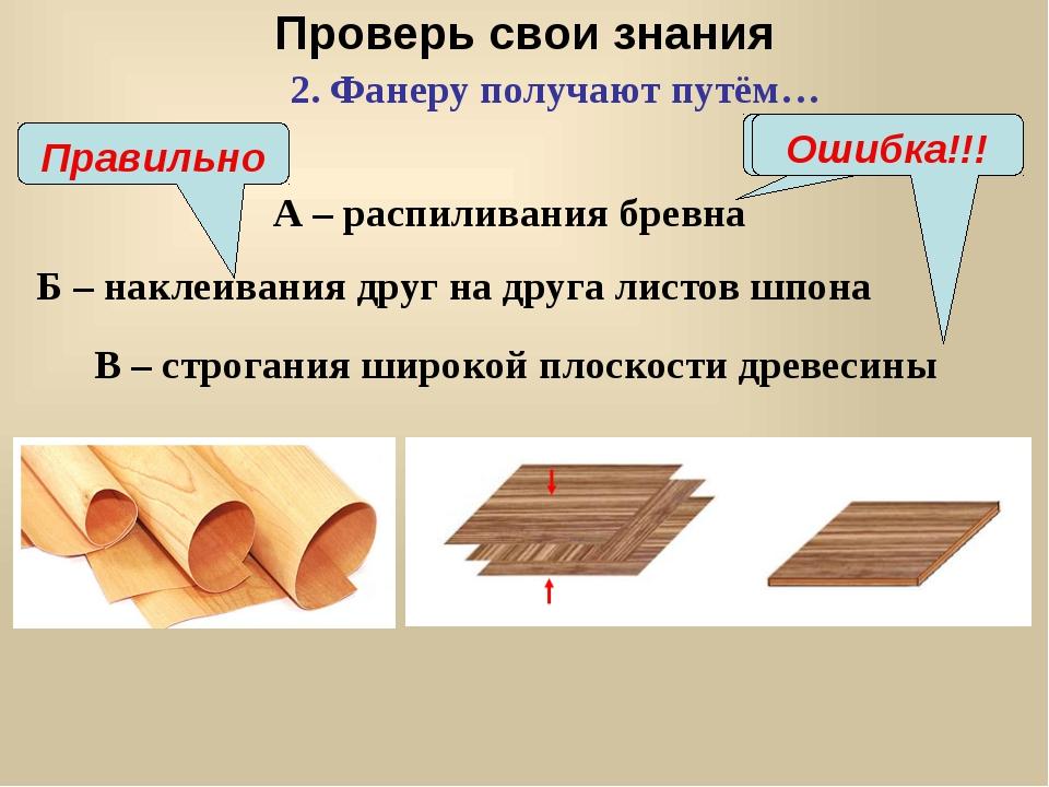Проверь свои знания В – строгания широкой плоскости древесины 2. Фанеру получ...