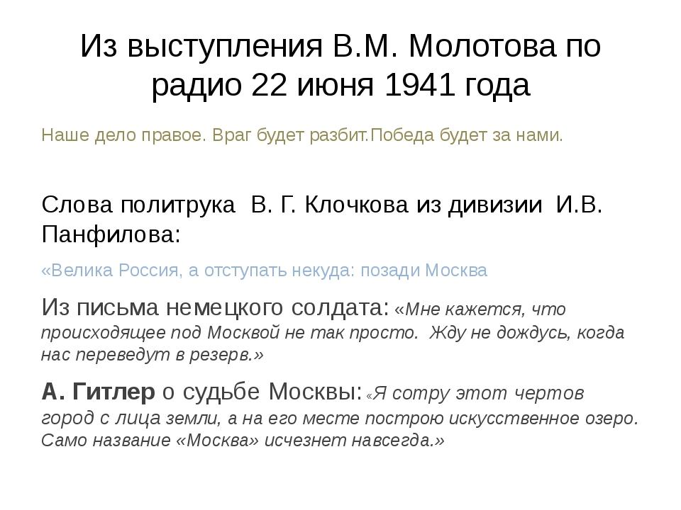 Из выступления В.М. Молотова по радио 22 июня 1941 года Наше дело правое. Вра...