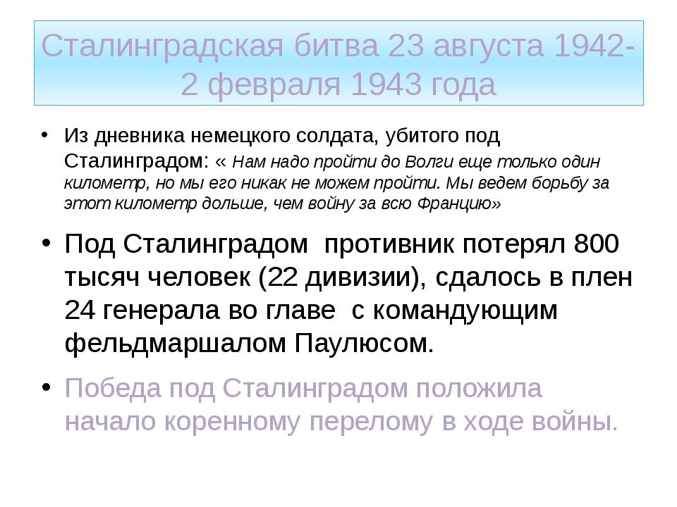 Сталинградская битва 23 августа 1942-2 февраля 1943 года Из дневника немецког...