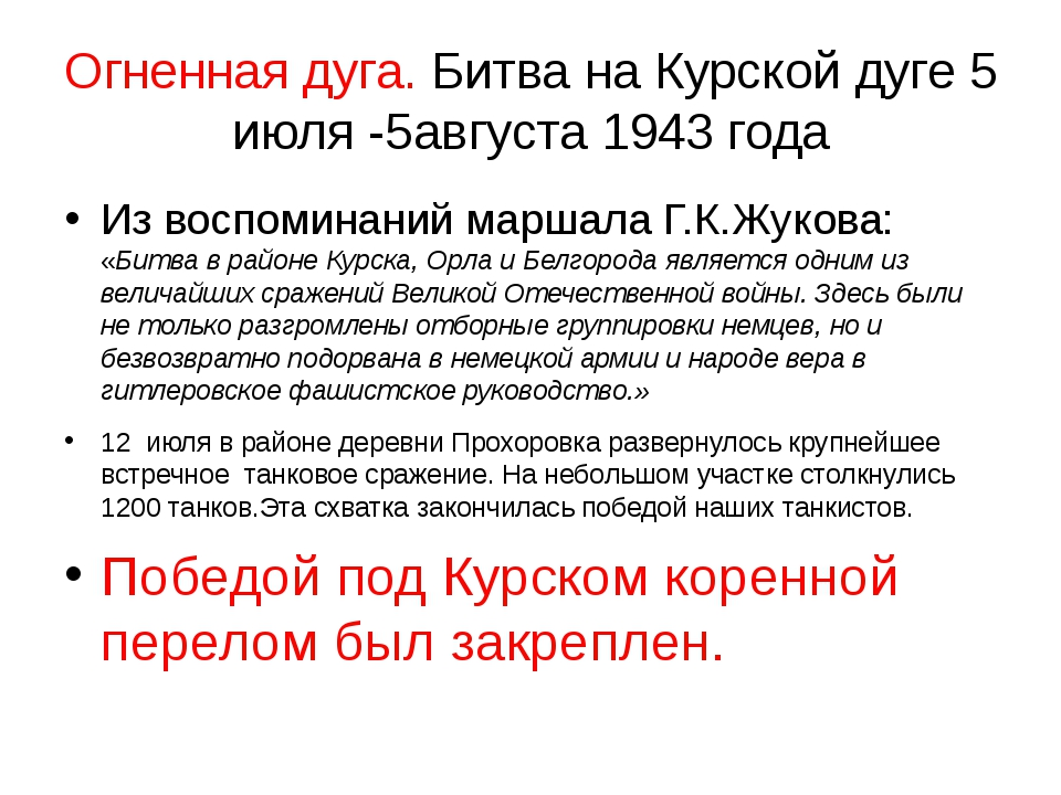 Огненная дуга. Битва на Курской дуге 5 июля -5августа 1943 года Из воспоминан...
