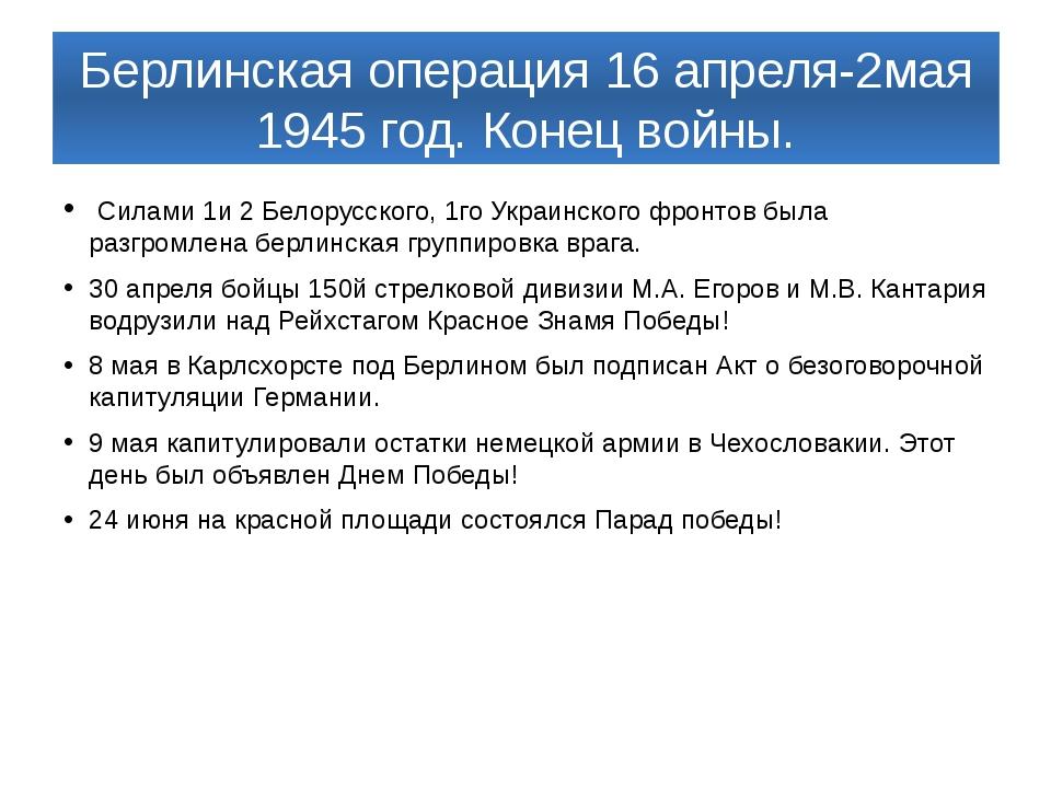 Берлинская операция 16 апреля-2мая 1945 год. Конец войны. Силами 1и 2 Белорус...