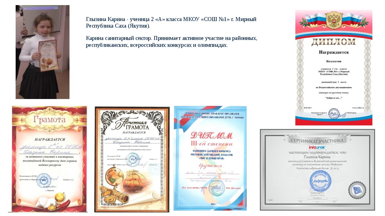 Глызина Карина - ученица 2 «А» класса МКОУ «СОШ №1» г. Мирный Республика Саха...