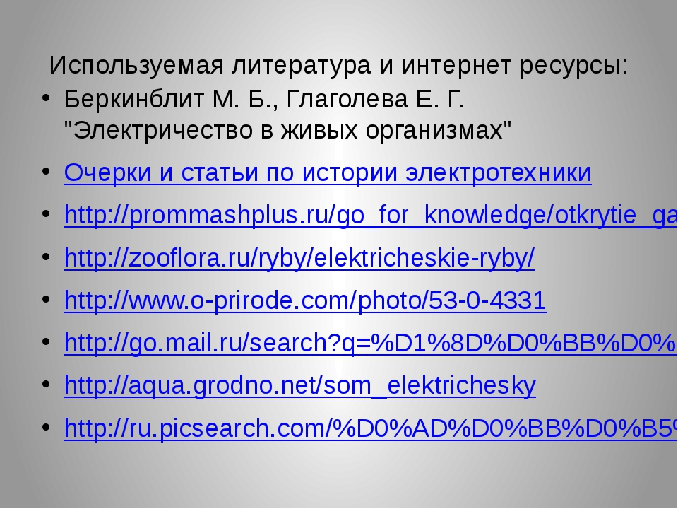 Используемая литература и интернет ресурсы: Беркинблит М. Б., Глаголева Е. Г....
