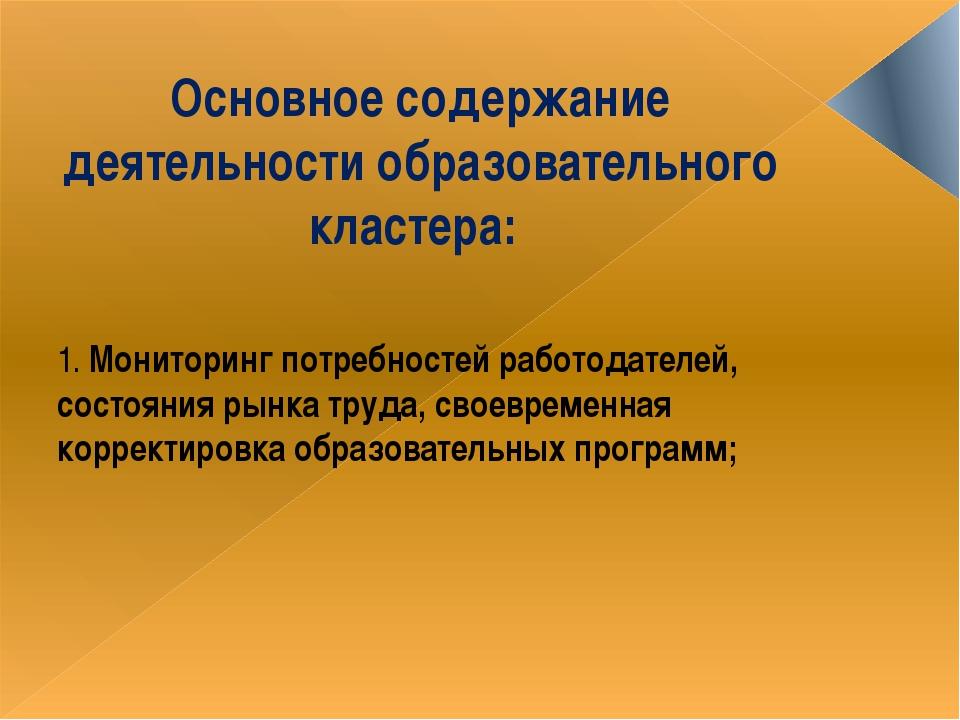 Основное содержание деятельности образовательного кластера: 1. Мониторинг пот...
