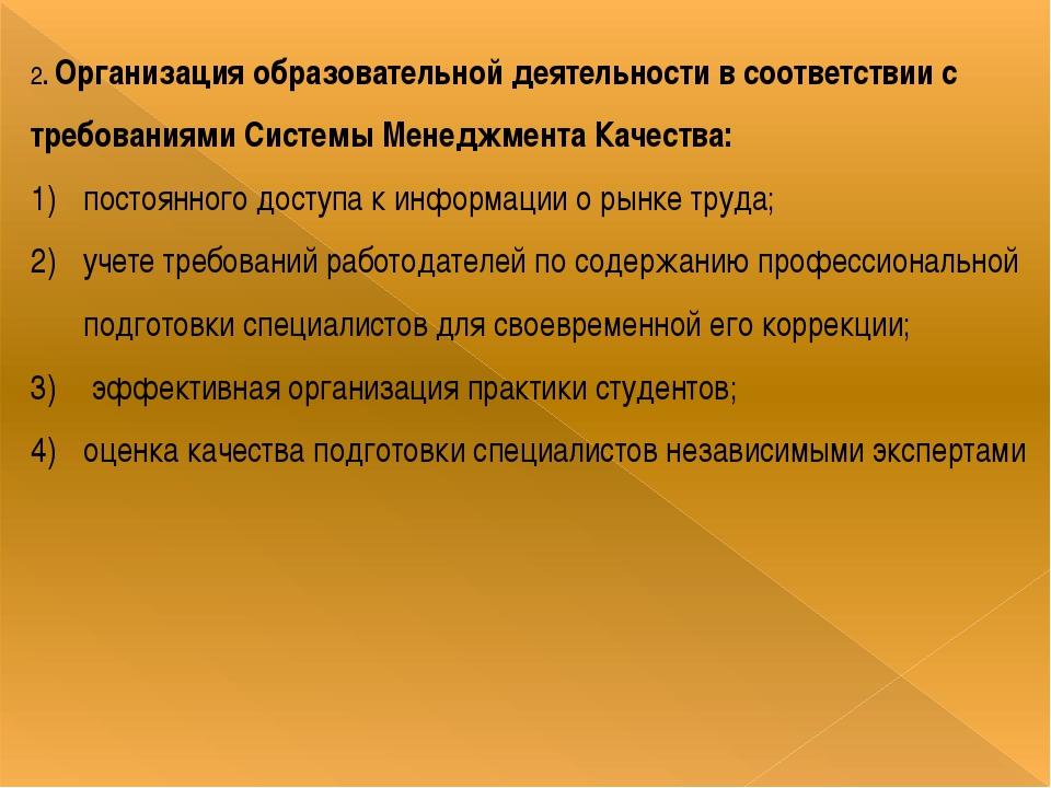 2. Организация образовательной деятельности в соответствии с требованиями Сис...