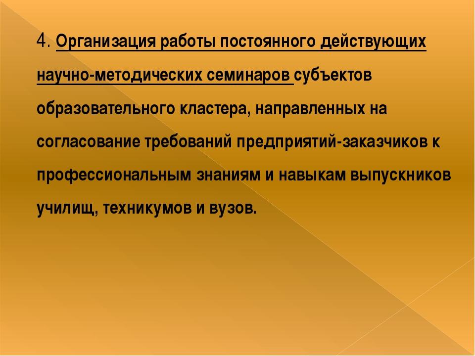4. Организация работы постоянного действующих научно-методических семинаров с...