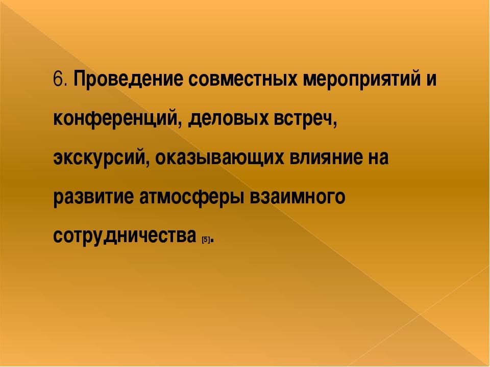 6. Проведение совместных мероприятий и конференций, деловых встреч, экскурсий...