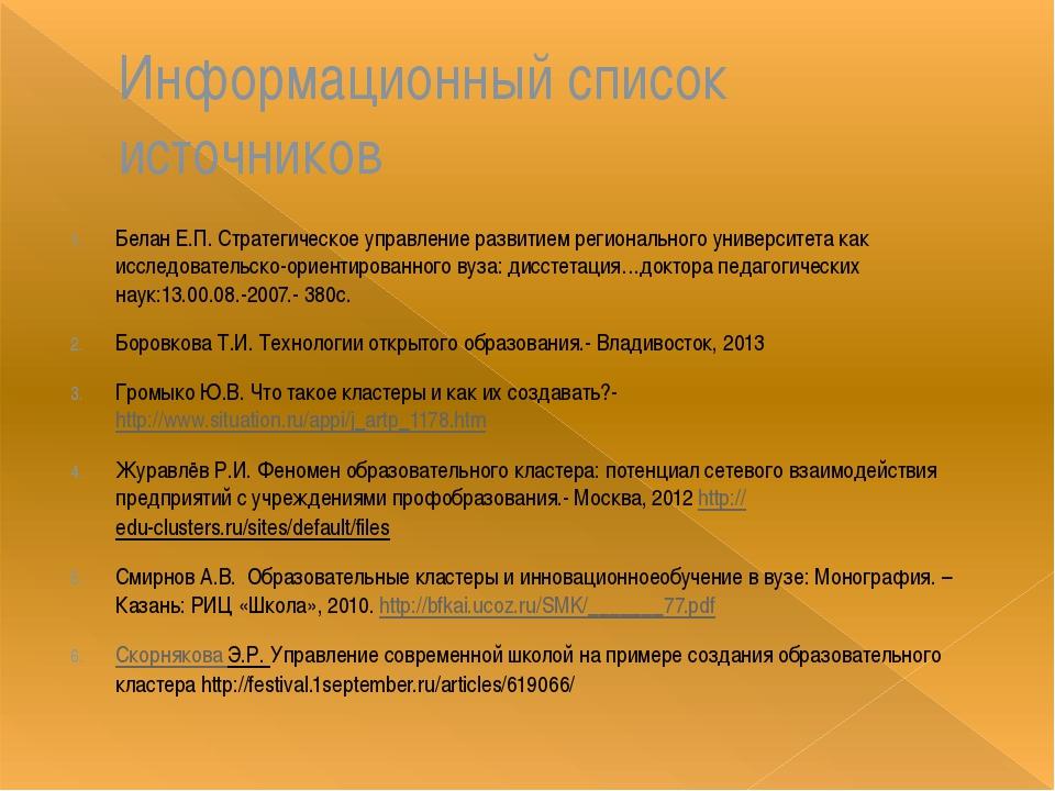 Информационный список источников Белан Е.П. Стратегическое управление развити...