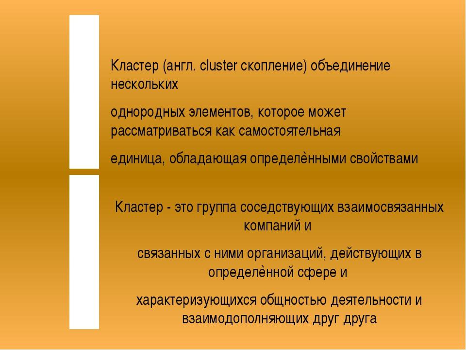 Кластер (англ. cluster скопление) объединение нескольких однородных элементо...
