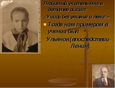 Любимый учитель мне в детстве сказал: «Учись без унынья и лени!» Тогда нам пр...