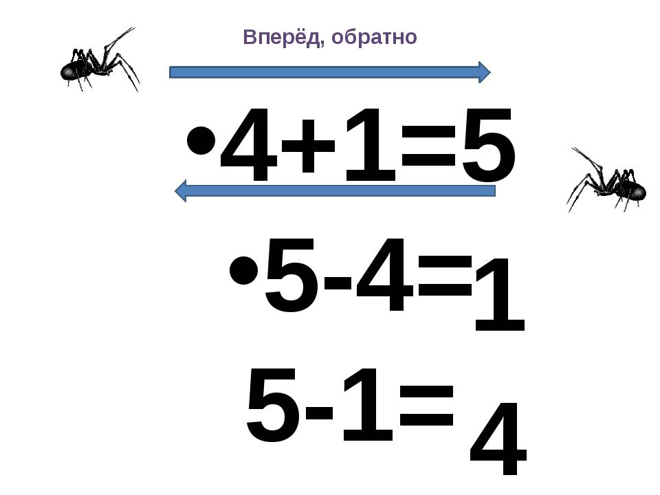 Вперёд, обратно 4+1=5 5-4= 5-1= 1 4