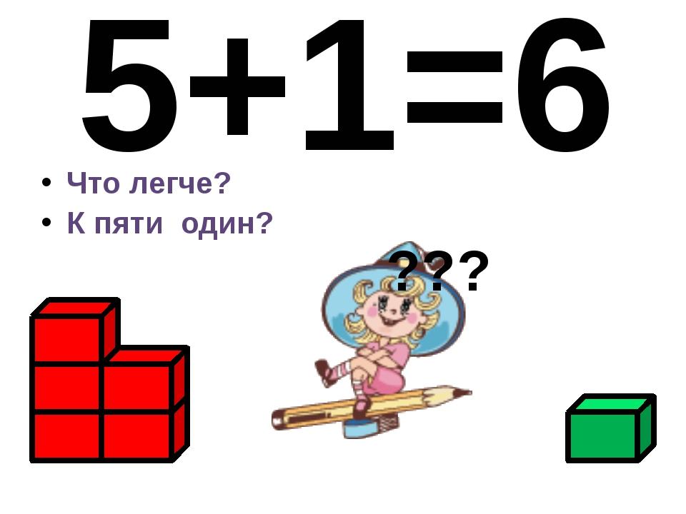5+1=6 Что легче? К пяти один? ???