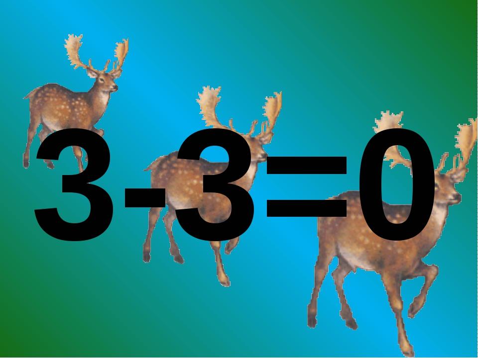 3-3=0