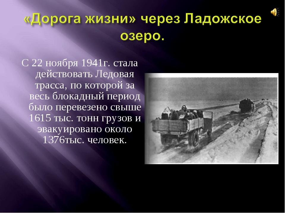 С 22 ноября 1941г. стала действовать Ледовая трасса, по которой за весь блок...
