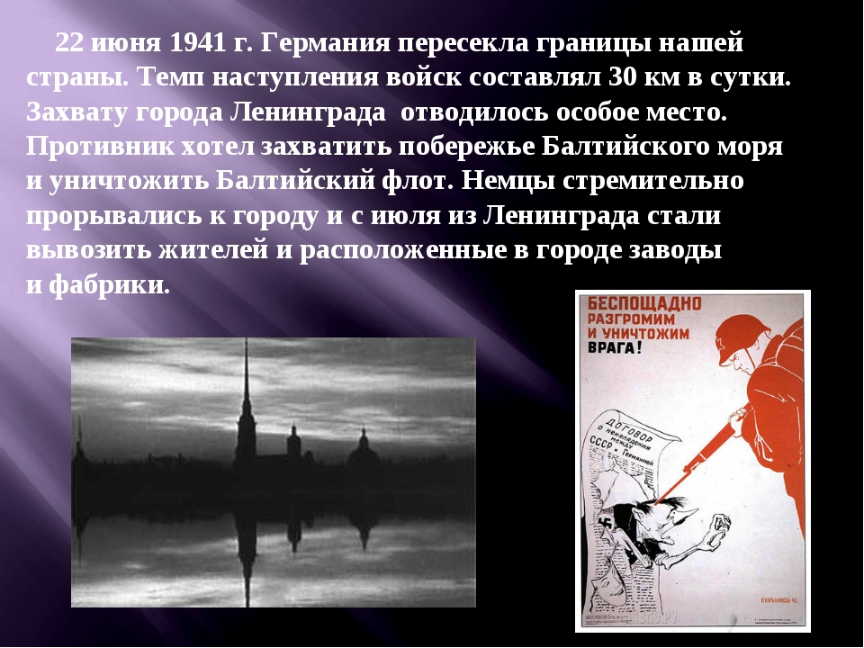 22 июня 1941 г. Германия пересекла границы нашей страны. Темп наступления во...